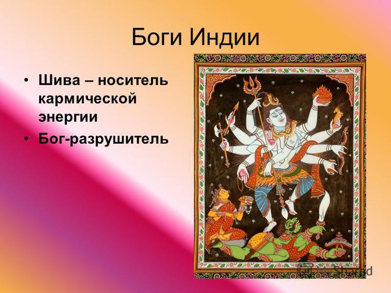 Боги Индии Шива – носитель кармической энергии Бог-разрушитель