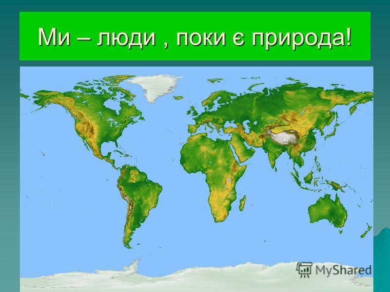 Ми – люди, поки є природа!