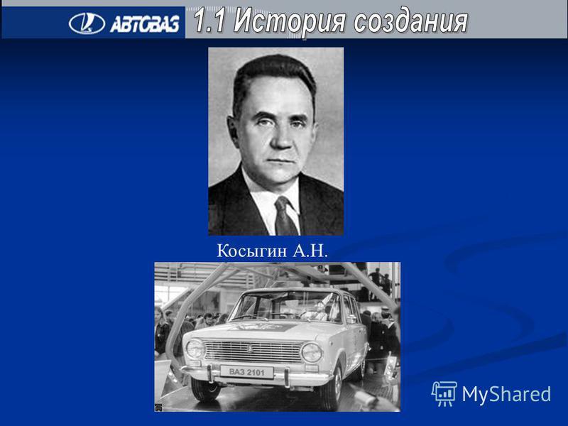 Косыгин А.Н.