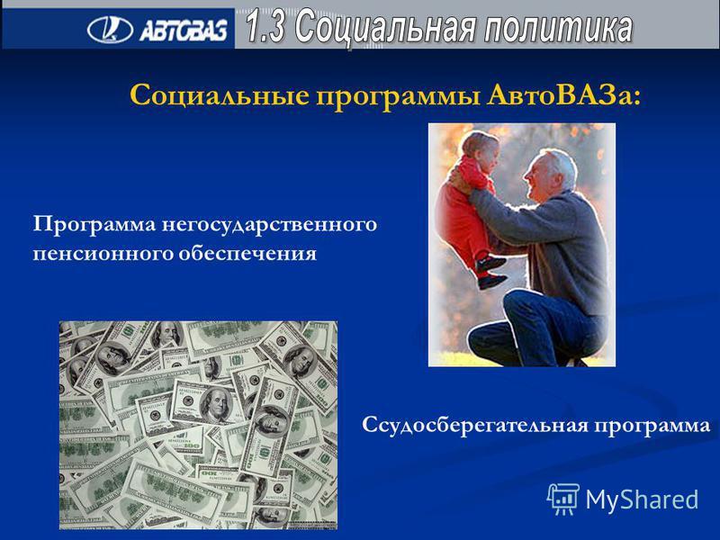 Социальные программы Авто ВАЗа: Ссудосберегательная программа Программа негосударственного пенсионного обеспечения