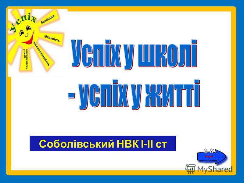 Соболівський НВК І - ІІ ст