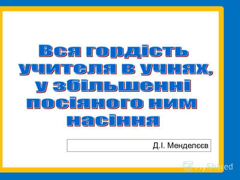 Д.І. Менделєєв