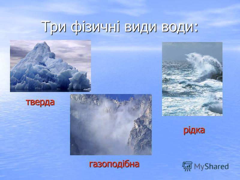 Вода – унікальна речовина природи, універсальний розчинник, майже все піддає гідролізу