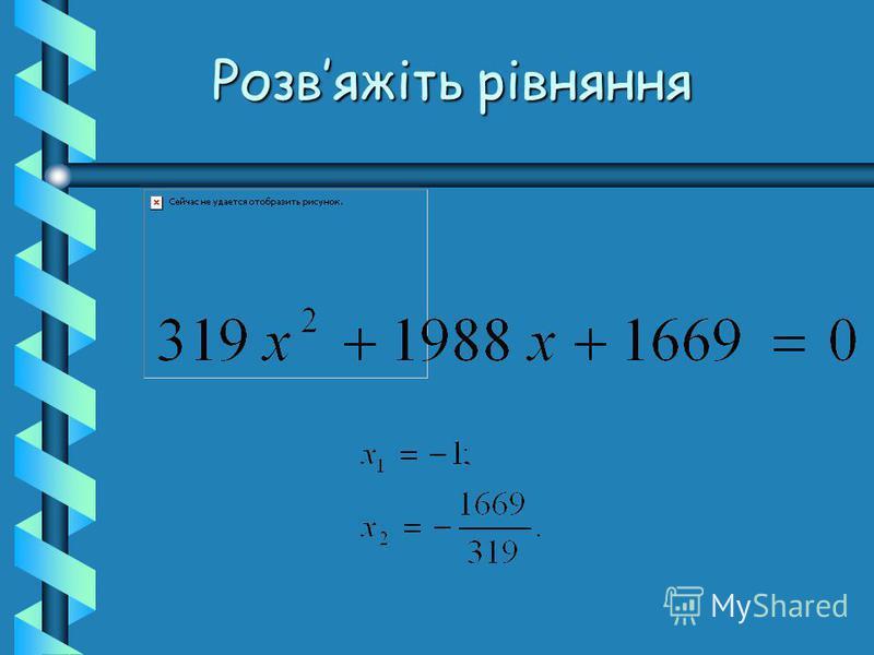 Розвяжіть рівняння