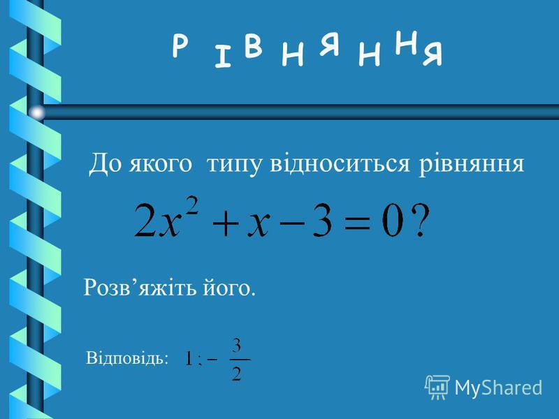 До якого типу відноситься рівняння Розвяжіть його. Відповідь: І Р В Н Я Н Н Я
