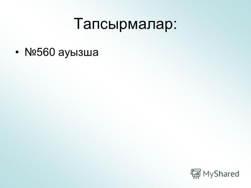 Тапсырмалар: 560 ауызша