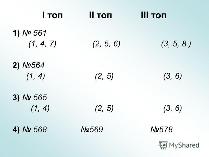 І топ ІІ топ ІІІ топ 1) 561 (1, 4, 7) (2, 5, 6) (3, 5, 8 ) 2) 564 (1, 4) (2, 5) (3, 6) 3) 565 (1, 4) (2, 5) (3, 6) 4) 568 569 578