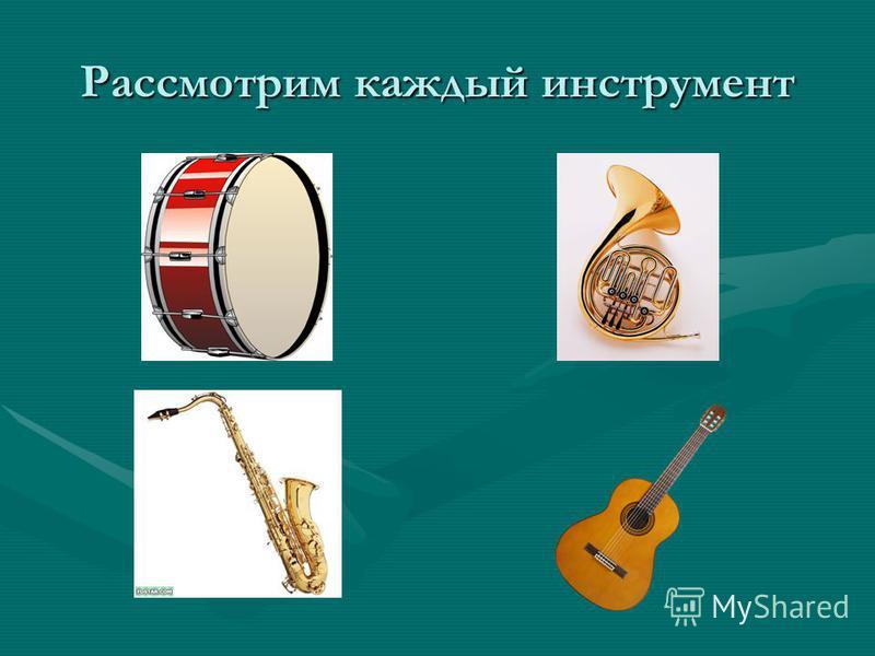 Рассмотрим каждый инструмент