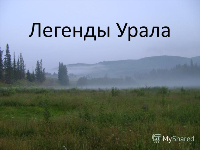 Легенды Урала