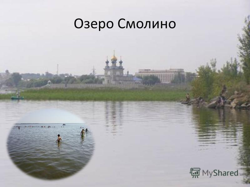 Озеро Смолино