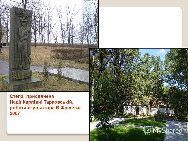 Стела, присвячена Надії Карлівні Тарковській, роботи скульптора В.Френчка 2007
