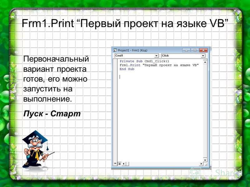 Frm1. Print Первый проект на языке VB Первоначальный вариант проекта готов, его можно запустить на выполнение. Пуск - Старт