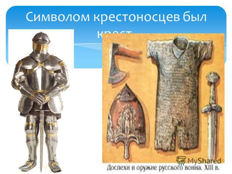 Символом крестоносцев был крест.