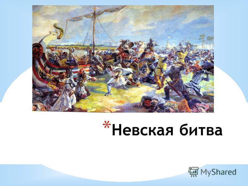 * Невская битва