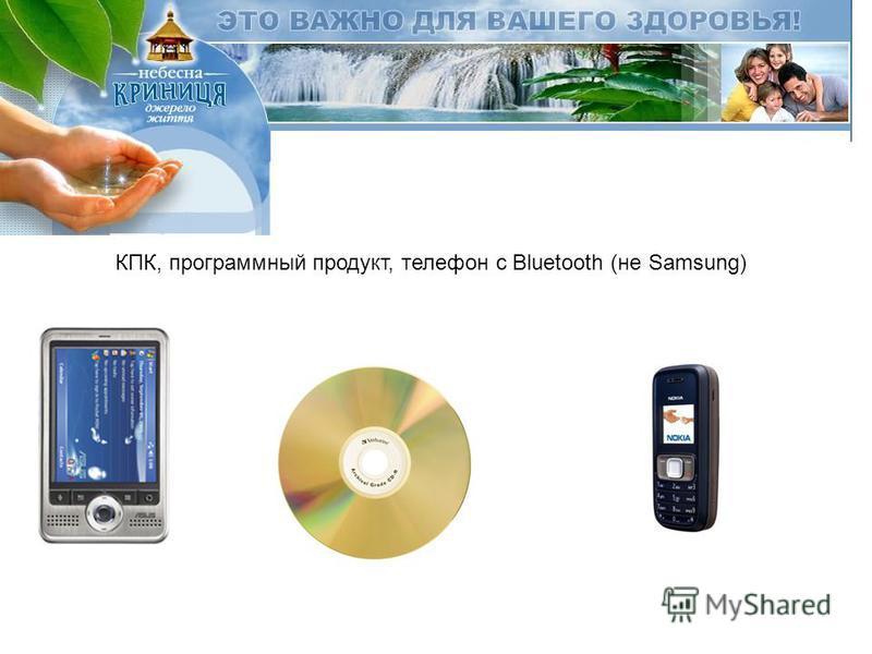 КПК, программный продукт, телефон с Bluetooth (не Samsung)