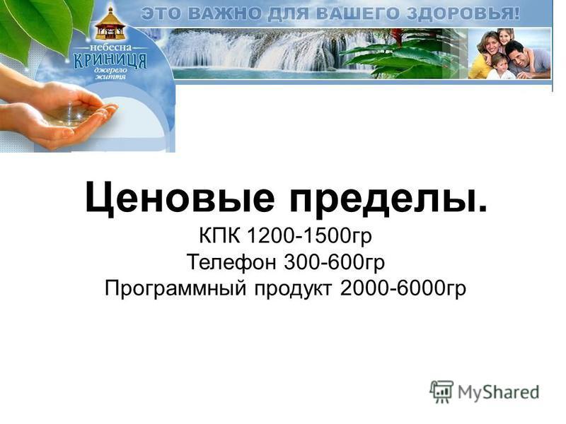 Ценовые пределы. КПК 1200-1500 гр Телефон 300-600 гр Программный продукт 2000-6000 гр