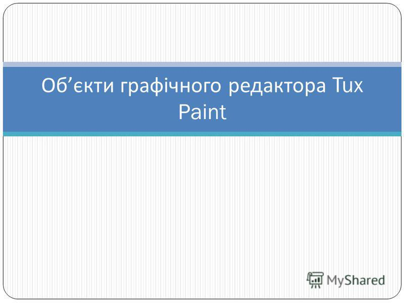 Об єкти графічного редактора Tux Paint