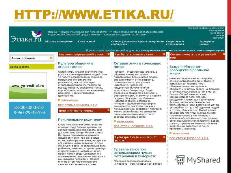 HTTP://WWW.ETIKA.RU/
