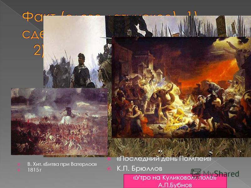 «Утро на Куликовом поле» А.П.Бубнов «Последний день Помпеи» К.П. Брюллов В. Хит. «Битва при Ватерлоо» 1815 г