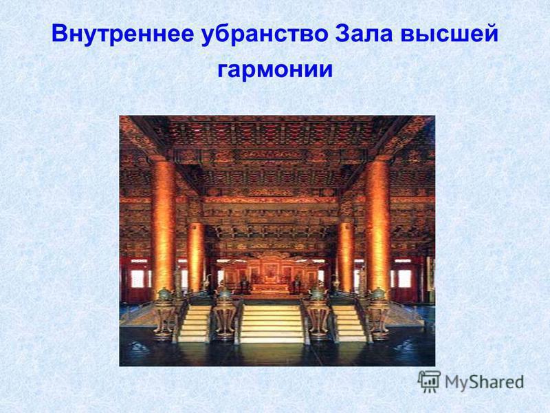 Внутреннее убранство Зала высшей гармонии