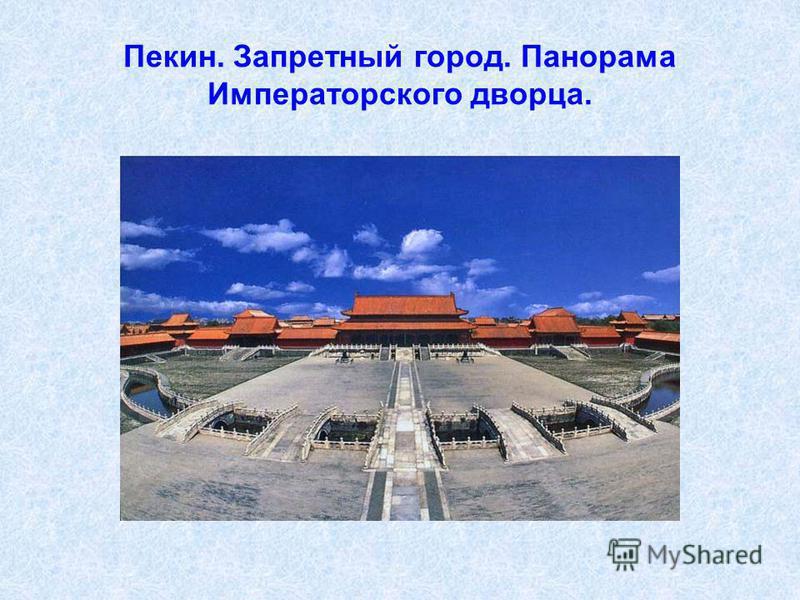 Пекин. Запретный город. Панорама Императорского дворца.