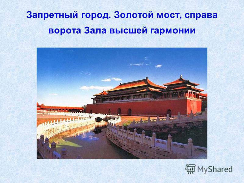 Запретный город. Золотой мост, справа ворота Зала высшей гармонии