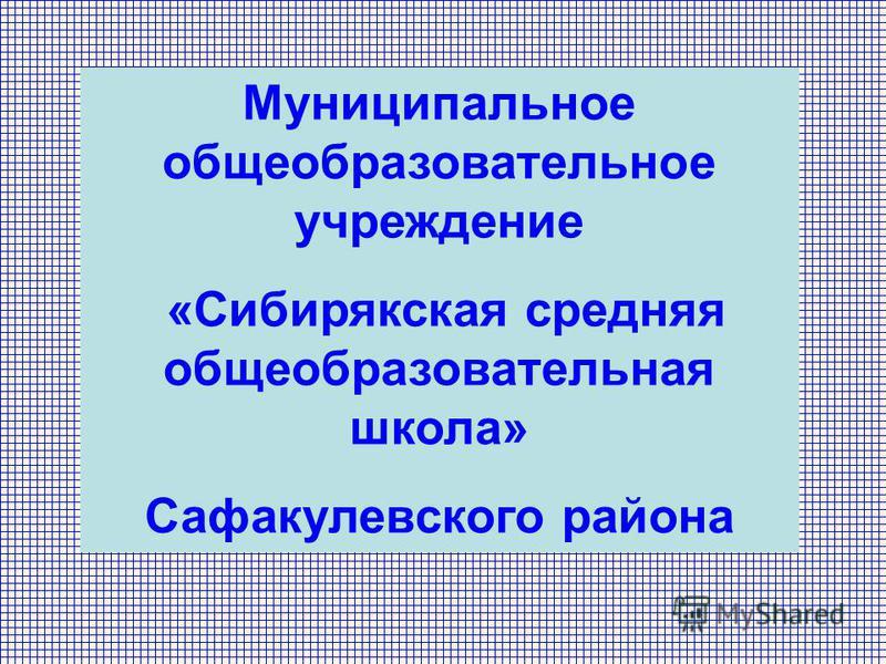 Муниципальное общеобразовательное учреждение «Сибирякская средняя общеобразовательная школа» Сафакулевского района