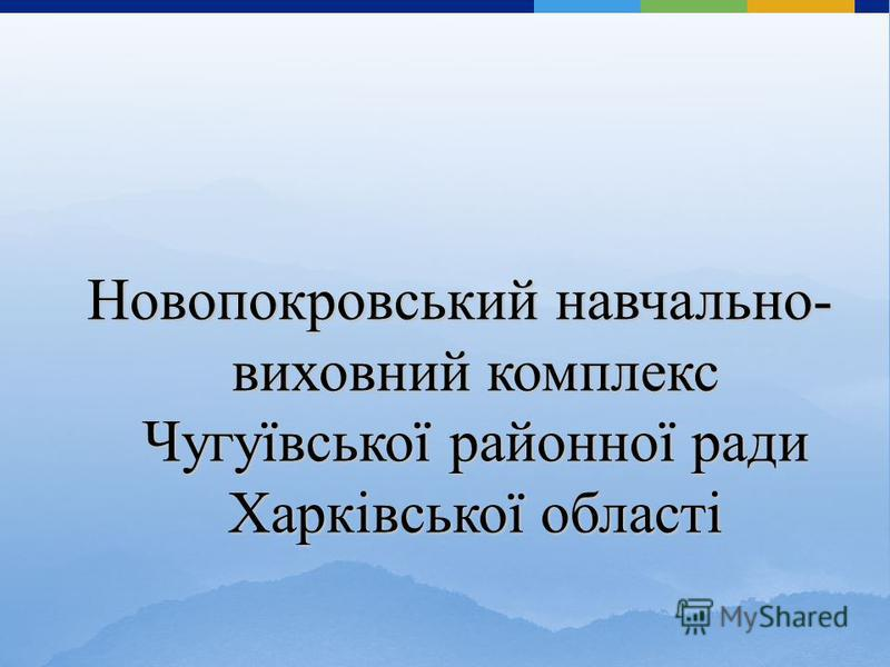 Новопокровський навчально- виховний комплекс Чугуївської районної ради Харківської області