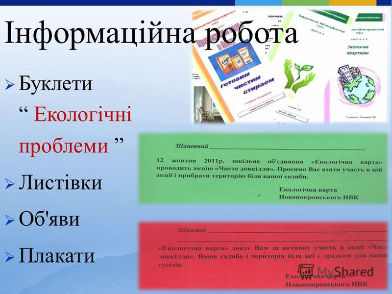 Буклети Екологічні проблеми Листівки Об'яви Плакати Інформаційна робота