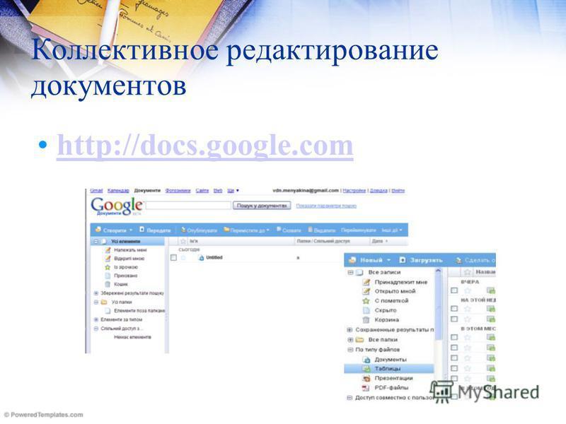 Коллективное редактирование документов http://docs.google.com