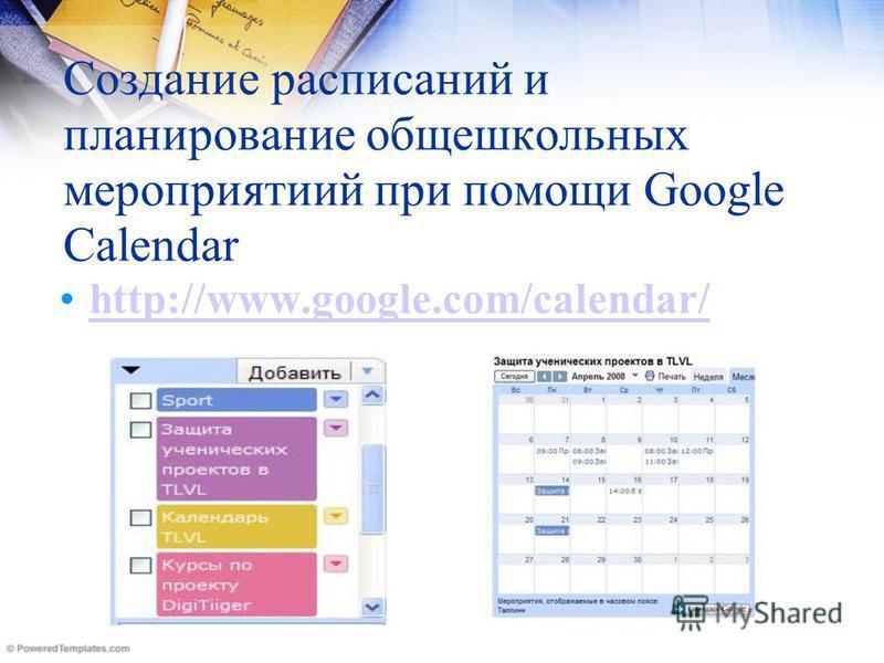Создание расписаний и планирование общешкольных мероприятий при помощи Google Calendar http://www.google.com/calendar/
