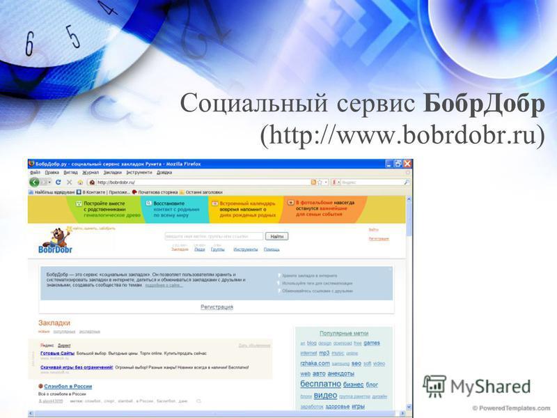 Социальный сервис Бобр Добр (http://www.bobrdobr.ru)
