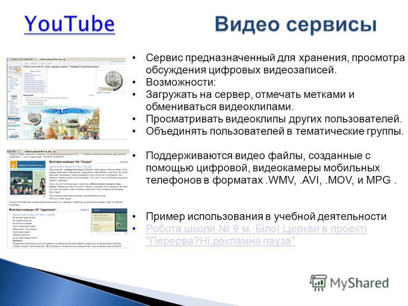Сервис предназначенный для хранения, просмотра и обсуждения цифровых видеозаписей. Возможности: Загружать на сервер, отмечать метками и обмениваться видеоклипами. Просматривать видеоклипы других пользователей. Объединять пользователей в тематические