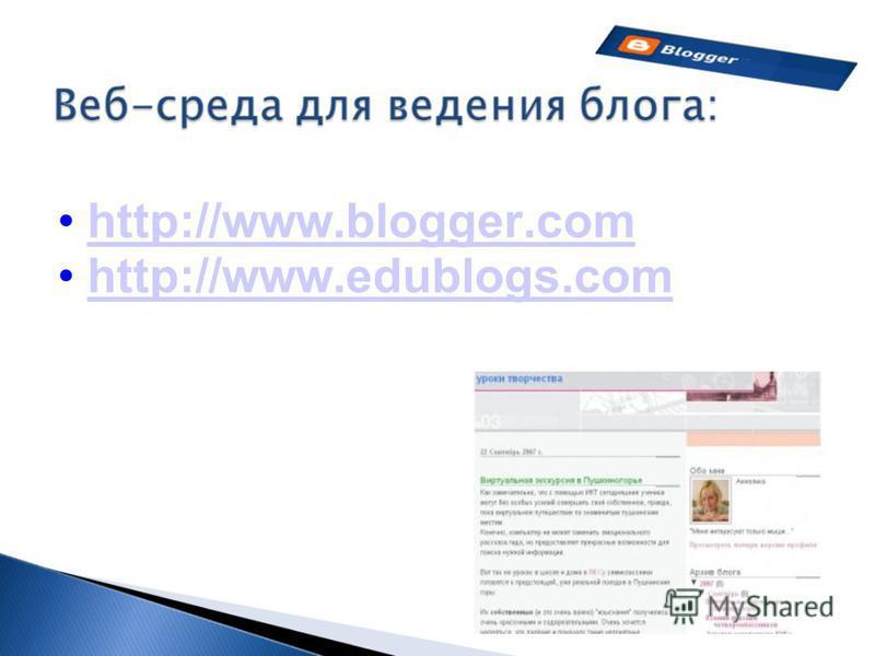 http://www.blogger.com http://www.edublogs.com