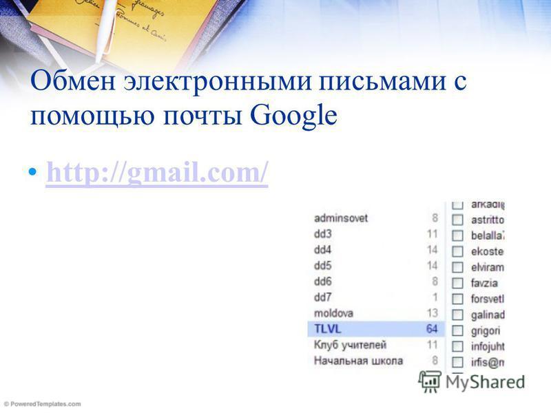 Обмен электронными письмамы с помощью почты Google http://gmail.com/