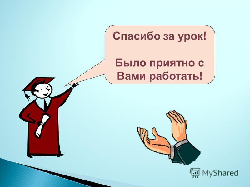 Спасибо за урок! Было приятно с Вами работать!