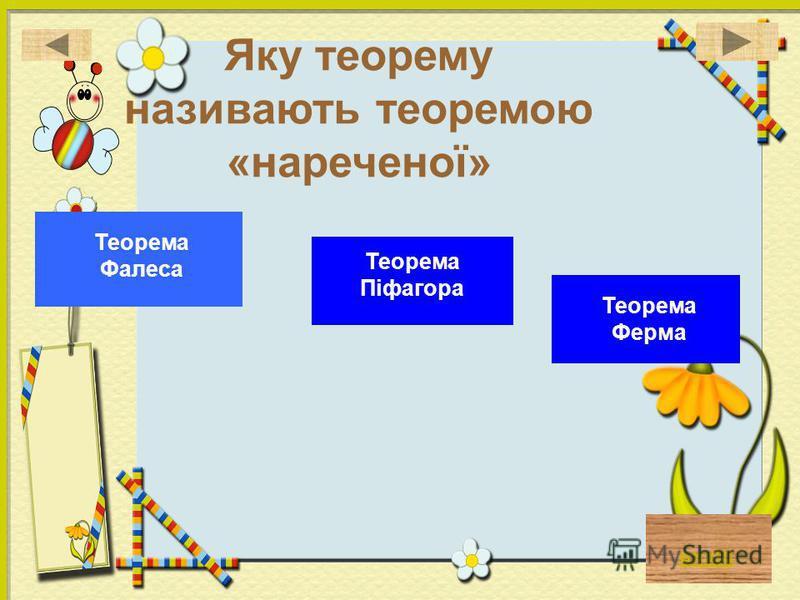 вихід Яку теорему називають теоремою «нареченої» Теорема Фалеса Теорема Піфагора Теорема Ферма