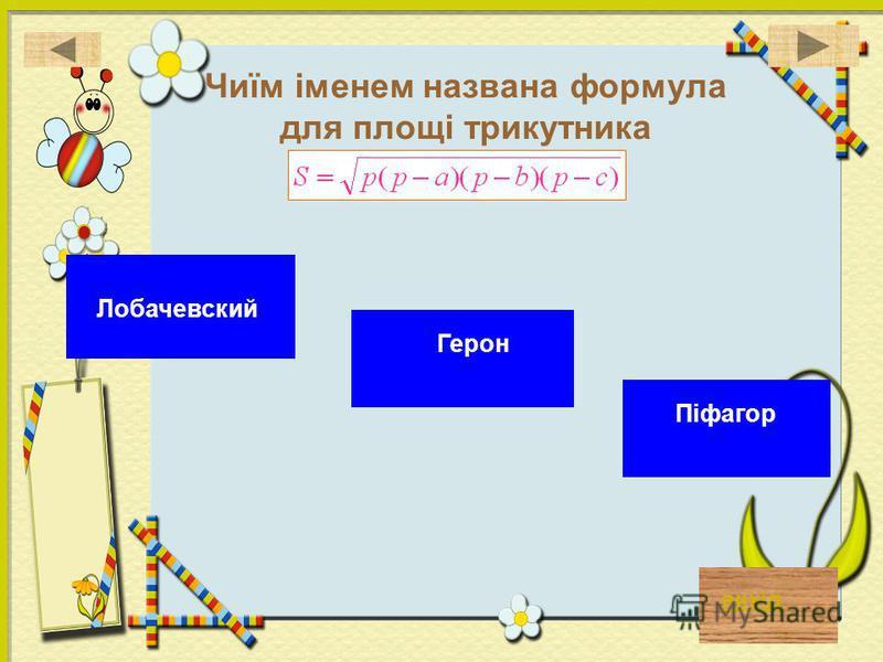 вихід Чиїм іменем названа формула для площі трикутника Герон Піфагор Лобачевский