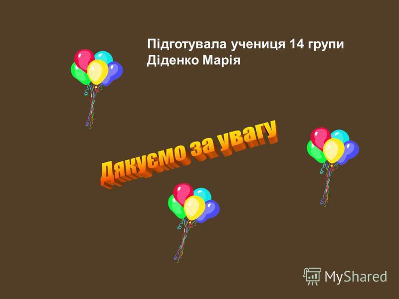 Підготувала учениця 14 групи Діденко Марія