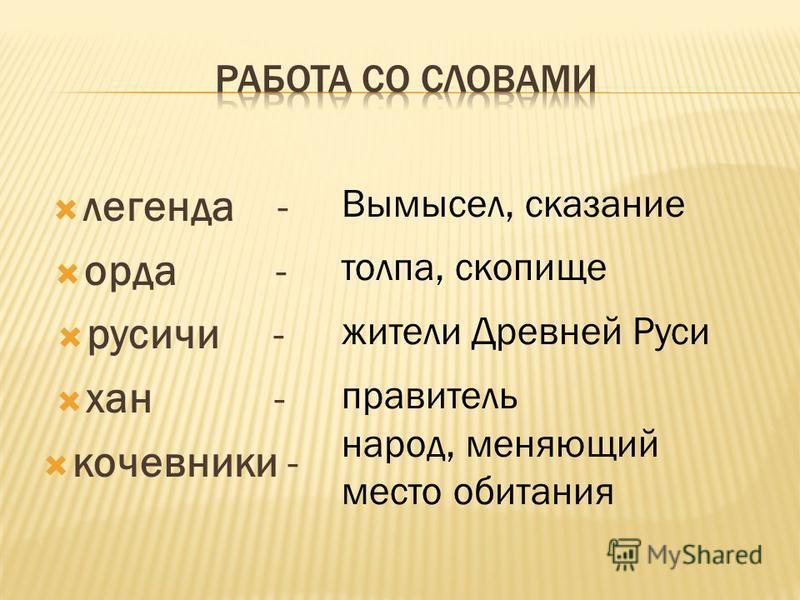 легенда - орда - русичи - хан - кочевники - Вымысел, сказание толпа, скопище жители Древней Руси правитель народ, меняющий место обитания