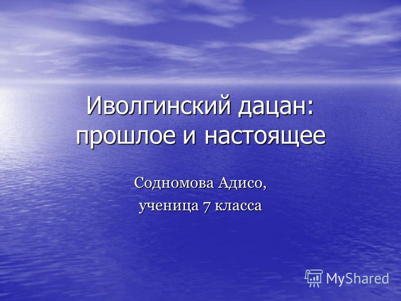 Иволгинский дацан: прошлое и настоящее Содномова Адисо, ученица 7 класса