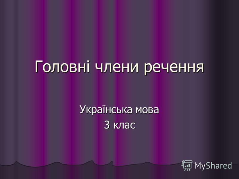 Головні члени речення Українська мова 3 клас