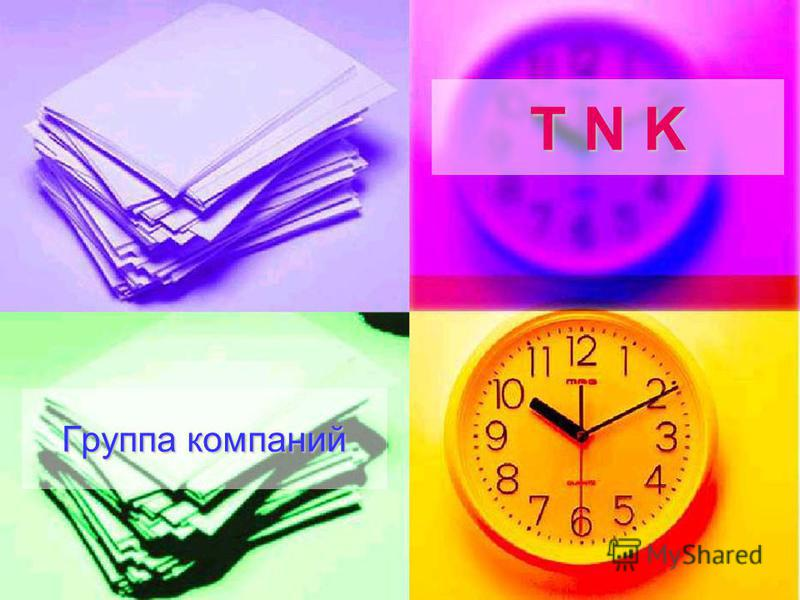 T N KT N KT N KT N K Группа компаний