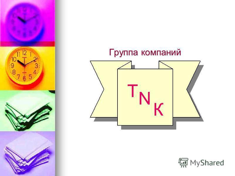 Т N К