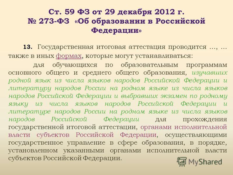 Ст. 59 ФЗ от 29 декабря 2012 г. 273-ФЗ «Об образовании в Российской Федерации» 13. Государственная итоговая аттестация проводится …, … также в иных формах, которые могут устанавливаться: для обучающихся по образовательным программам основного общего