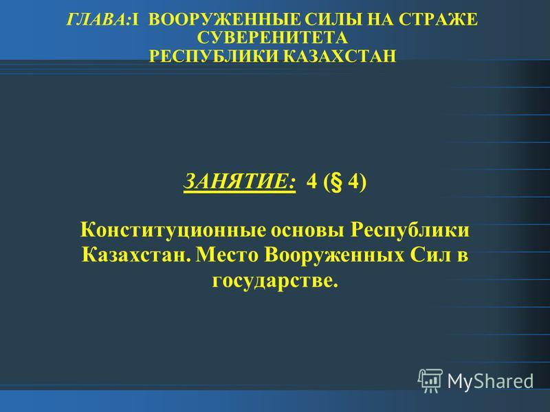 ГЛАВА:I ВООРУЖЕННЫЕ СИЛЫ НА СТРАЖЕ СУВЕРЕНИТЕТА РЕСПУБЛИКИ КАЗАХСТАН ЗАНЯТИЕ: 4 (§ 4) Конституционные основы Республики Казахстан. Место Вооруженных Сил в государстве.