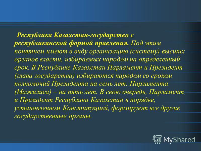 Республика Казахстан-государство с республиканской формой правления. Под этим понятием имеют в виду организацию (систему) высших органов власти, избираемых народом на определенный срок. В Республике Казахстан Парламент и Президент (глава государства)