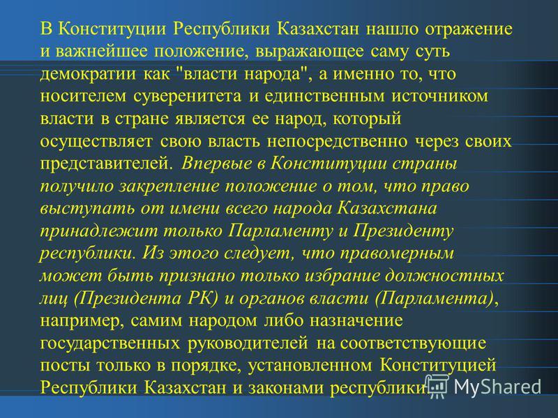 В Конституции Республики Казахстан нашло отражение и важнейшее положение, выражающее саму суть демократии как