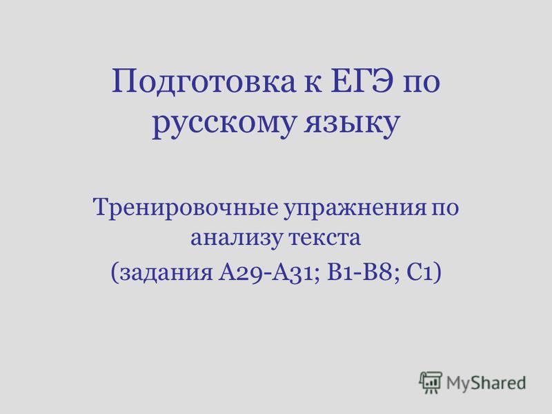 Подготовка к ЕГЭ по русскому языку Тренировочные упражнения по анализу текста (задания А29-А31; В1-В8; С1)