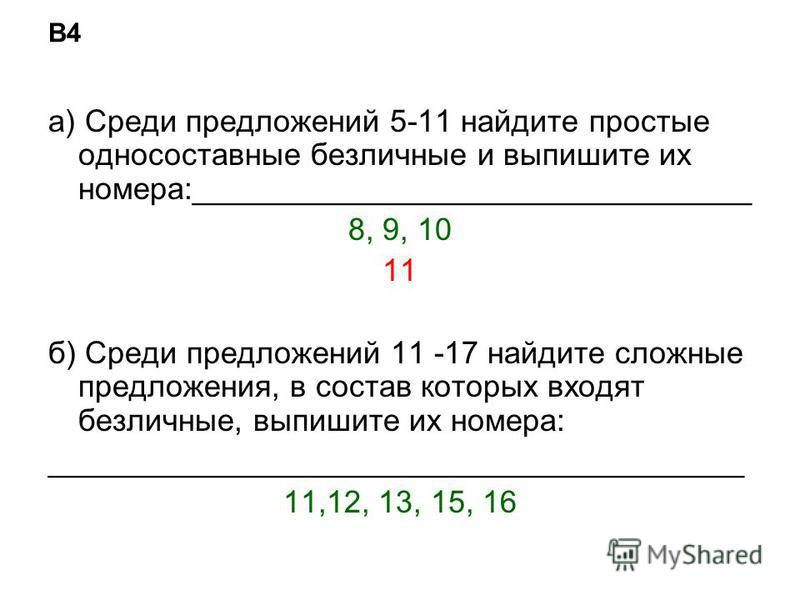 В4 а) Среди предложений 5-11 найдите простые односоставные безличнооые и выпишите их номера:________________________________ 8, 9, 10 11 б) Среди предложений 11 -17 найдите сложные предложения, в состав которых входят безличнооые, выпишите их номера: